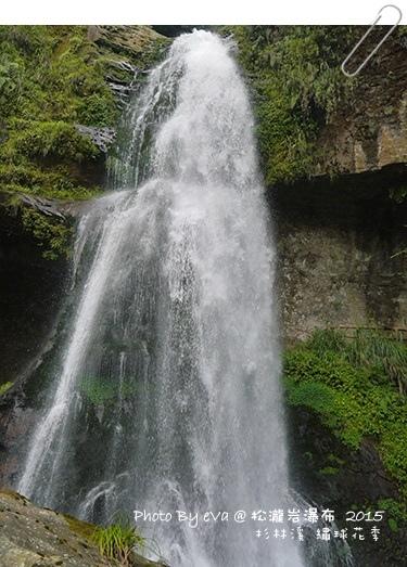 杉林溪松瀧岩瀑布-18.jpg