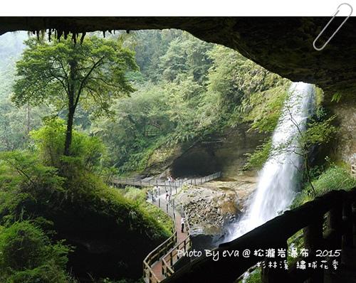 杉林溪松瀧岩瀑布-23.jpg