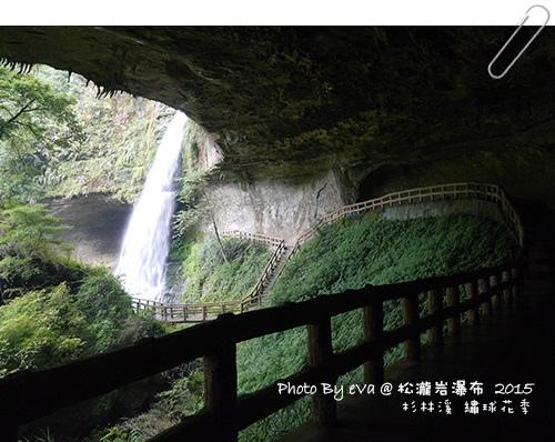 杉林溪松瀧岩瀑布-24.jpg