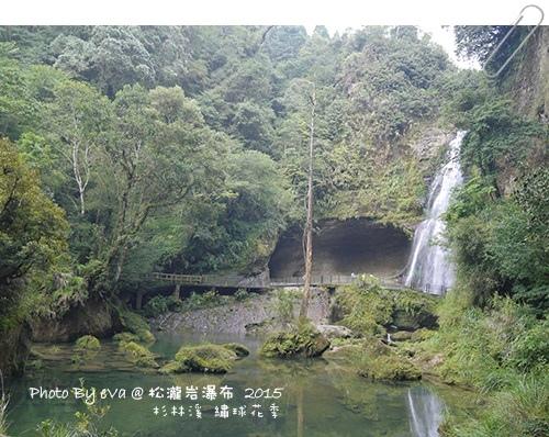 杉林溪松瀧岩瀑布-28.jpg