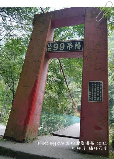 杉林溪松瀧岩瀑布-30.jpg