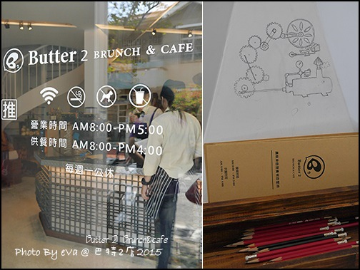 Butter 巴特2店-03.jpg