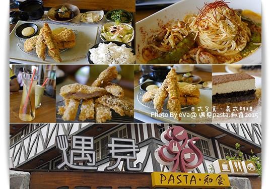 遇見pasta-01.jpg