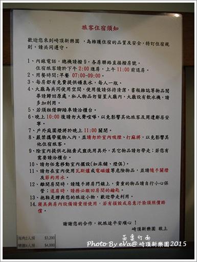 綠能渡假村-17.jpg