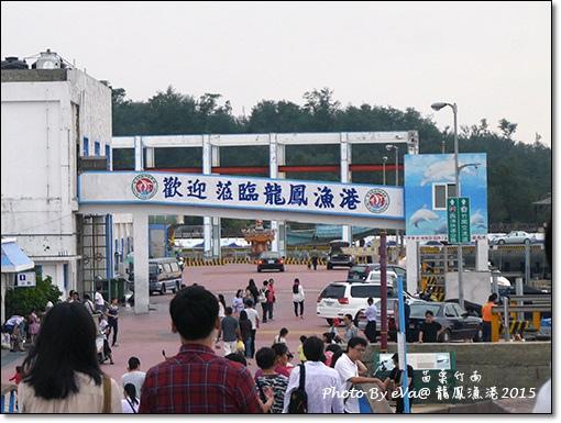 龍鳳漁港-02.jpg