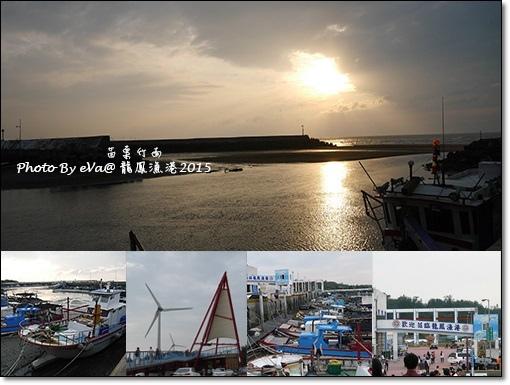 龍鳳漁港-01.jpg
