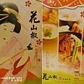花山椒-11.jpg