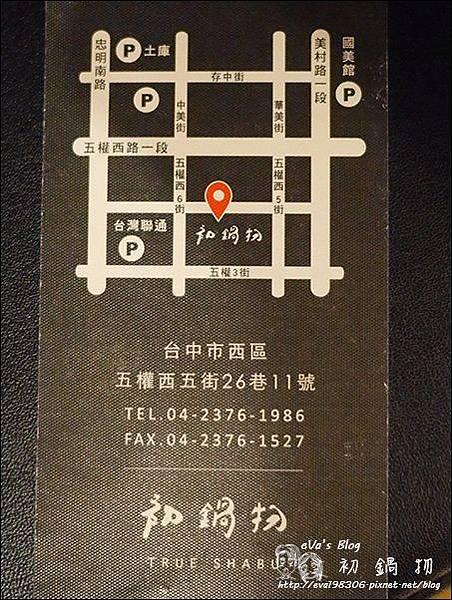 初鍋物-04.jpg