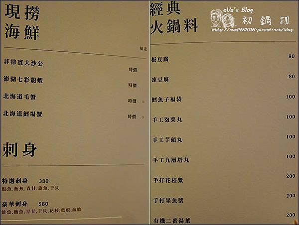 初鍋物-12.jpg