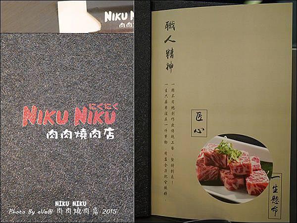 肉肉燒肉-10.jpg