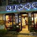 故事咖啡館-02.jpg