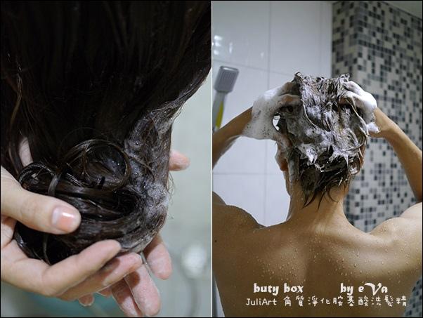 JuliArt 角質淨化胺基酸洗髮精-04.jpg