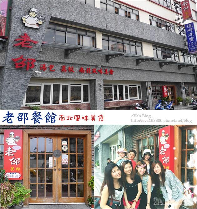 老邵餐館-02.jpg