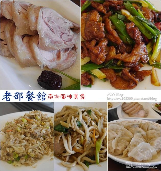 老邵餐館-05.jpg