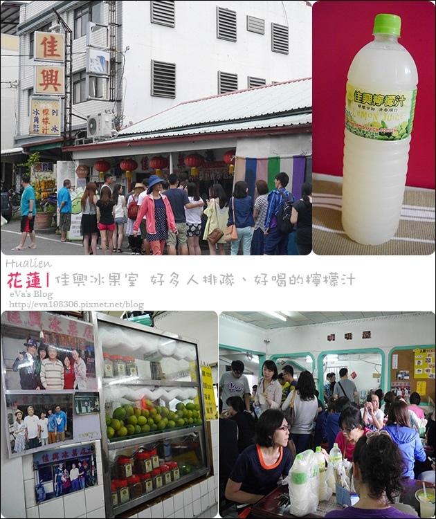 佳興冰果室-01.jpg