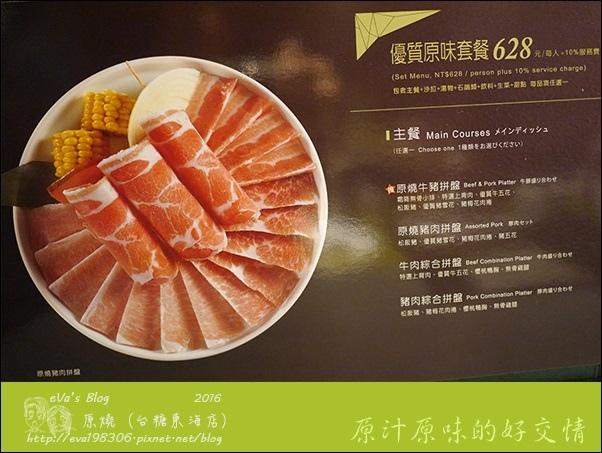 原燒東海店-10.jpg