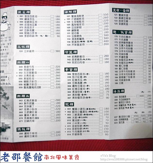 老邵餐館-03.jpg