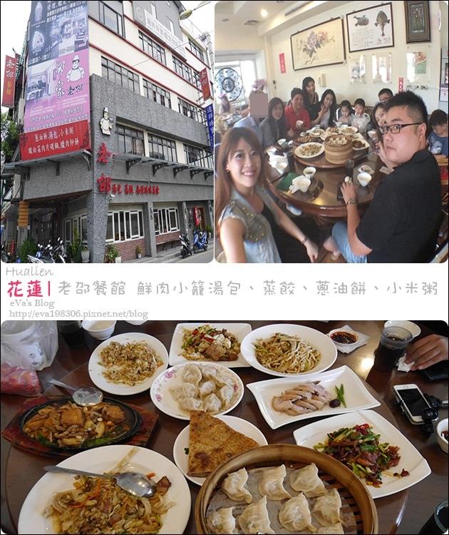 老邵餐館-01.jpg