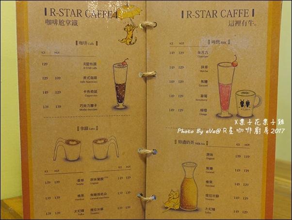 R星咖啡-29.jpg
