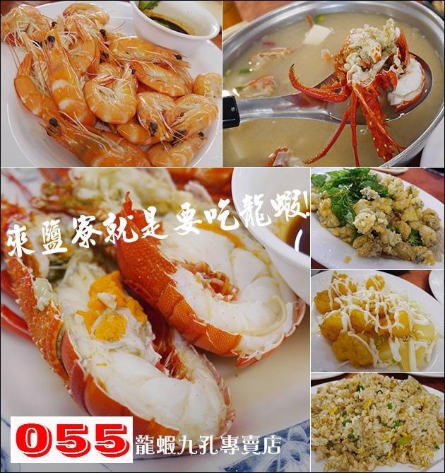 055龍蝦-01.jpg