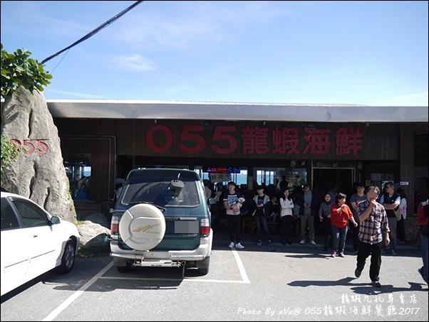 055龍蝦-02.jpg