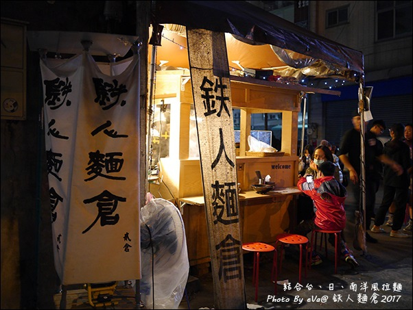鉄人麵倉-02.jpg