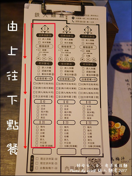 鉄人麵倉-07.jpg