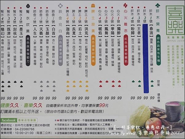 喜樂液態藥膳-05.jpg