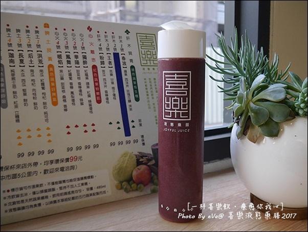 喜樂液態藥膳-23.jpg