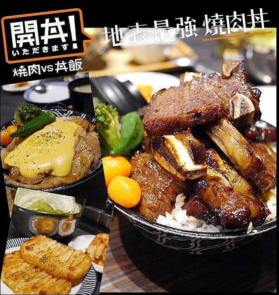 開丼燒肉-01.jpg