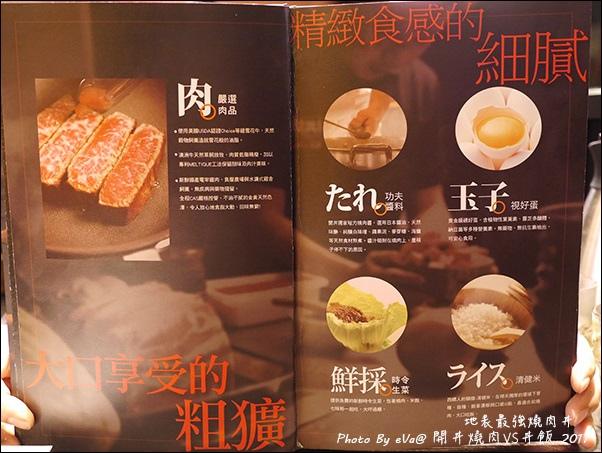 開丼燒肉-10.jpg
