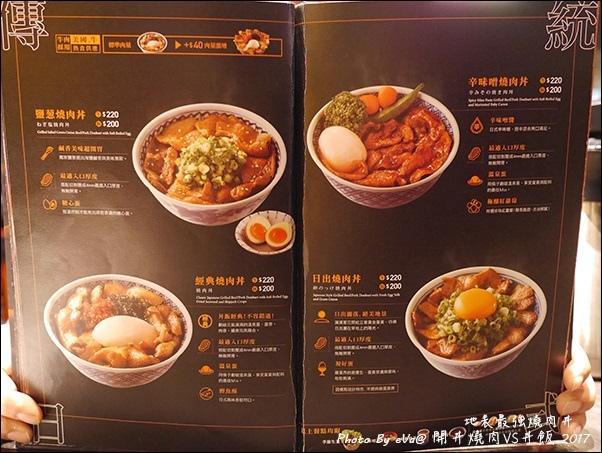 開丼燒肉-15.jpg