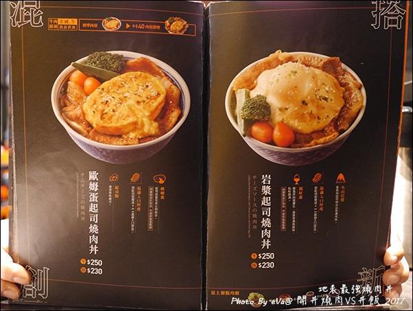 開丼燒肉-16.jpg
