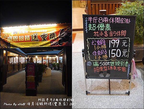 西海岸活蝦-04.jpg