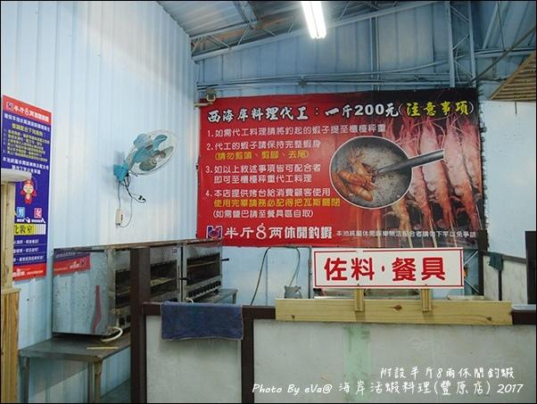 西海岸活蝦-38.jpg