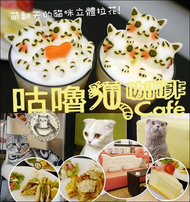 咕嚕貓咖啡-01.jpg