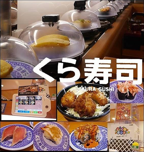 藏壽司-01.jpg