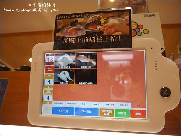 藏壽司-31.jpg