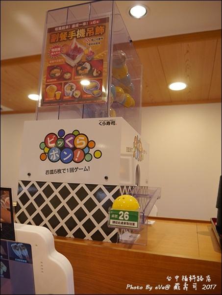 藏壽司-42.jpg
