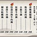 上方鍋物-10.jpg