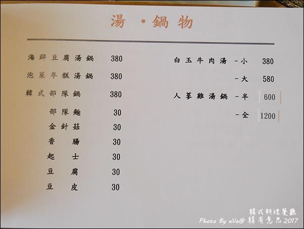 韓有意思-16.jpg