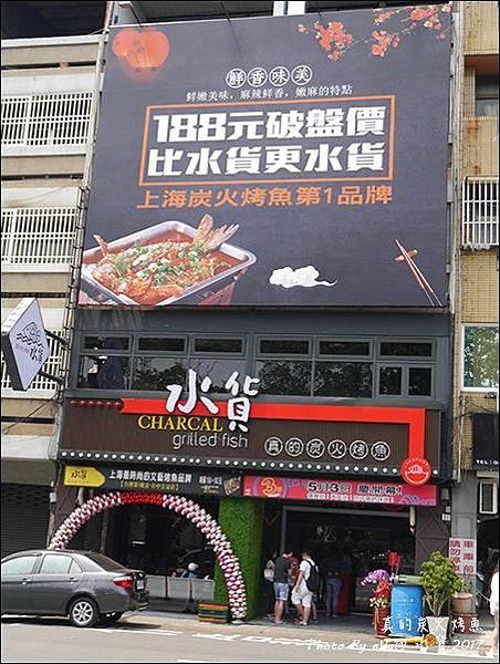 水貨烤魚-03.jpg