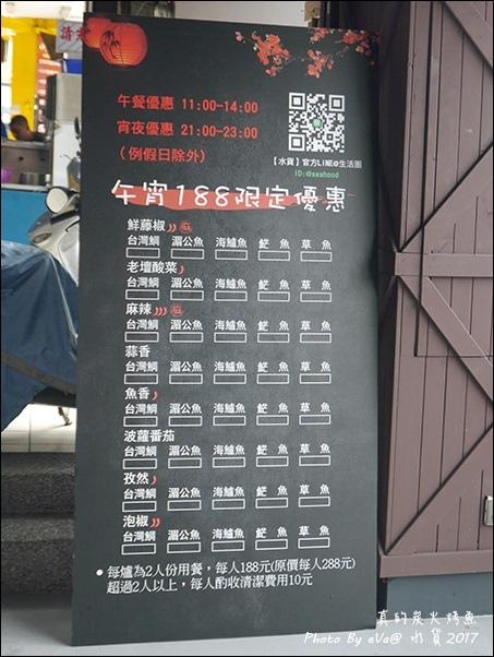 水貨烤魚-04.jpg