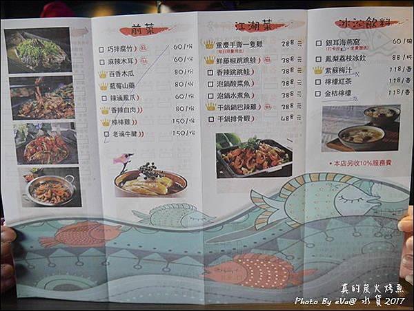 水貨烤魚-23.jpg