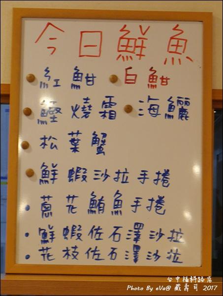 藏壽司-09.jpg