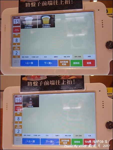 藏壽司-29.jpg
