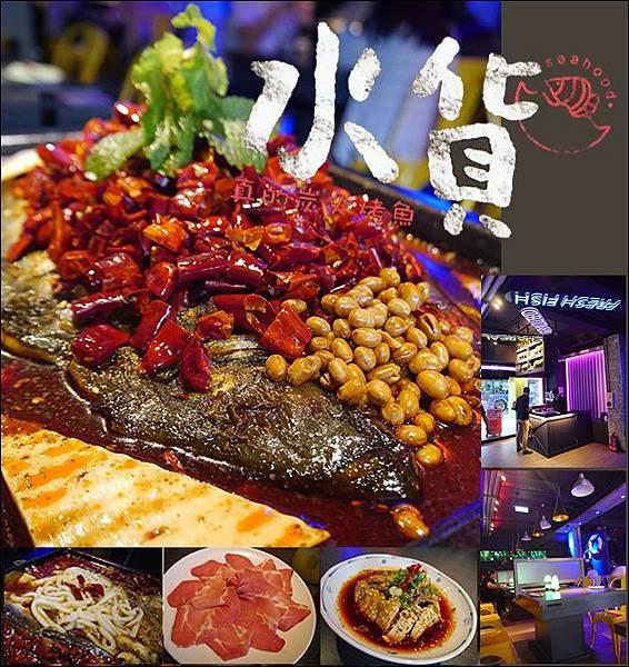 水貨烤魚-01.jpg