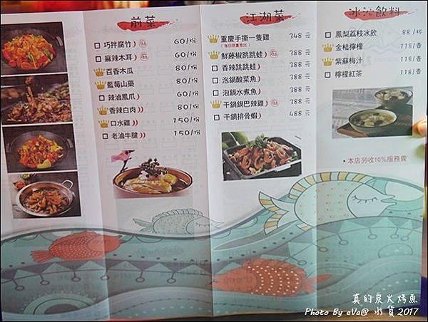水貨烤魚-19.jpg