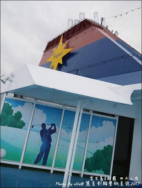 07 麗星郵輪寶瓶星號第12層甲板-13.jpg