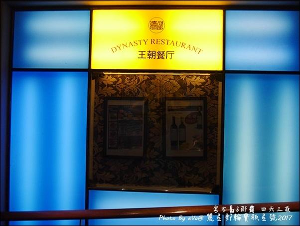 08 麗星郵輪寶瓶星號王朝中菜餐廳-02.jpg